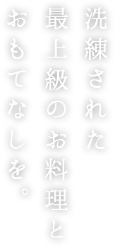 創業から140年、韻松亭の物語。